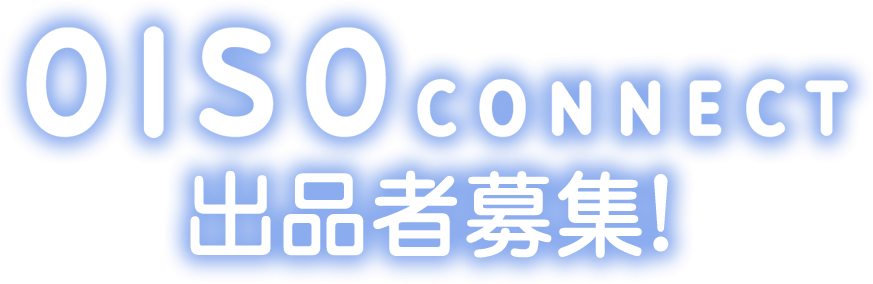 OISO CONNECT 出品者募集